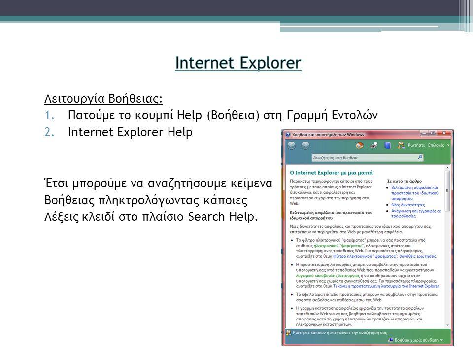 Λειτουργία Βοήθειας: 1.Πατούμε το κουμπί Help (Βοήθεια) στη Γραμμή Εντολών 2.Internet Explorer Help Έτσι μπορούμε να αναζητήσουμε κείμενα Βοήθειας πληκτρολόγωντας κάποιες Λέξεις κλειδί στο πλαίσιο Search Help.