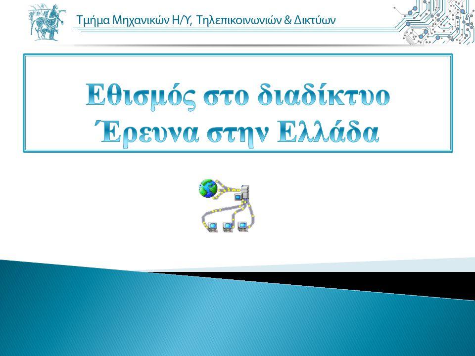 Ποσοστά εφήβων που είναι εθισμένοι στο διαδίκτυο  Μονάδα Εφηβικής Υγείας:  περίπου 1% (έρευνα μόνο σε Αθήνα)  Υπόλοιπες έρευνες:  9% εώς 15%  Τα παιδιά στην περιφέρεια μπορούν να εθιστούν πιο εύκολα από παιδιά του κέντρου  Περισσότερη ελευθερία χρόνου  Περιορισμένο πεδίο δραστηριοτήτων