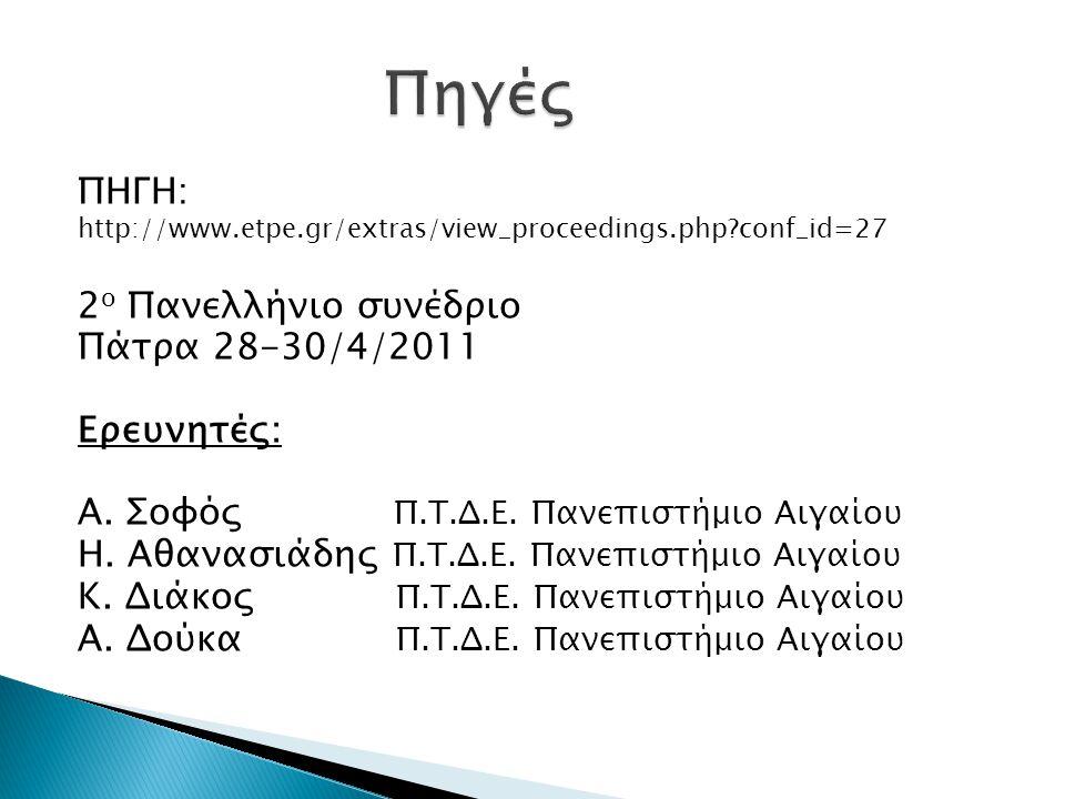 ΠΗΓΗ: http://www.etpe.gr/extras/view_proceedings.php?conf_id=27 2 ο Πανελλήνιο συνέδριο Πάτρα 28-30/4/2011 Ερευνητές: Α.