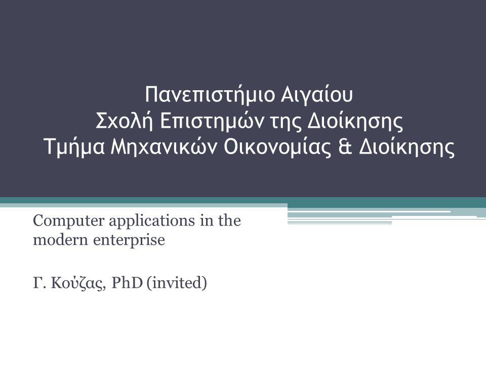 Πανεπιστήμιο Αιγαίου Σχολή Επιστημών της Διοίκησης Τμήμα Μηχανικών Οικονομίας & Διοίκησης Computer applications in the modern enterprise Γ.
