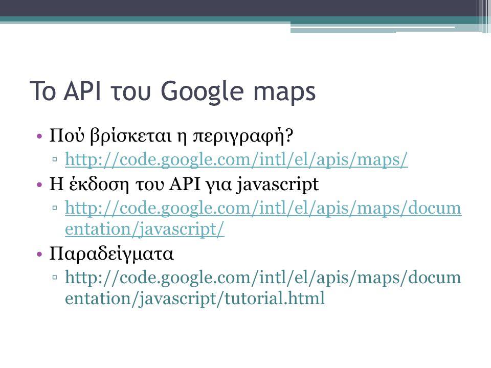 To API του Google maps •Πού βρίσκεται η περιγραφή.