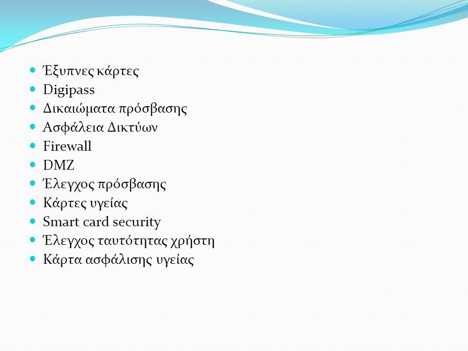  Έξυπνες κάρτες  Digipass  Δικαιώματα πρόσβασης  Ασφάλεια Δικτύων  Firewall  DMZ  Έλεγχος πρόσβασης  Κάρτες υγείας  Smart card security  Έλεγχος ταυτότητας χρήστη  Kάρτα ασφάλισης υγείας