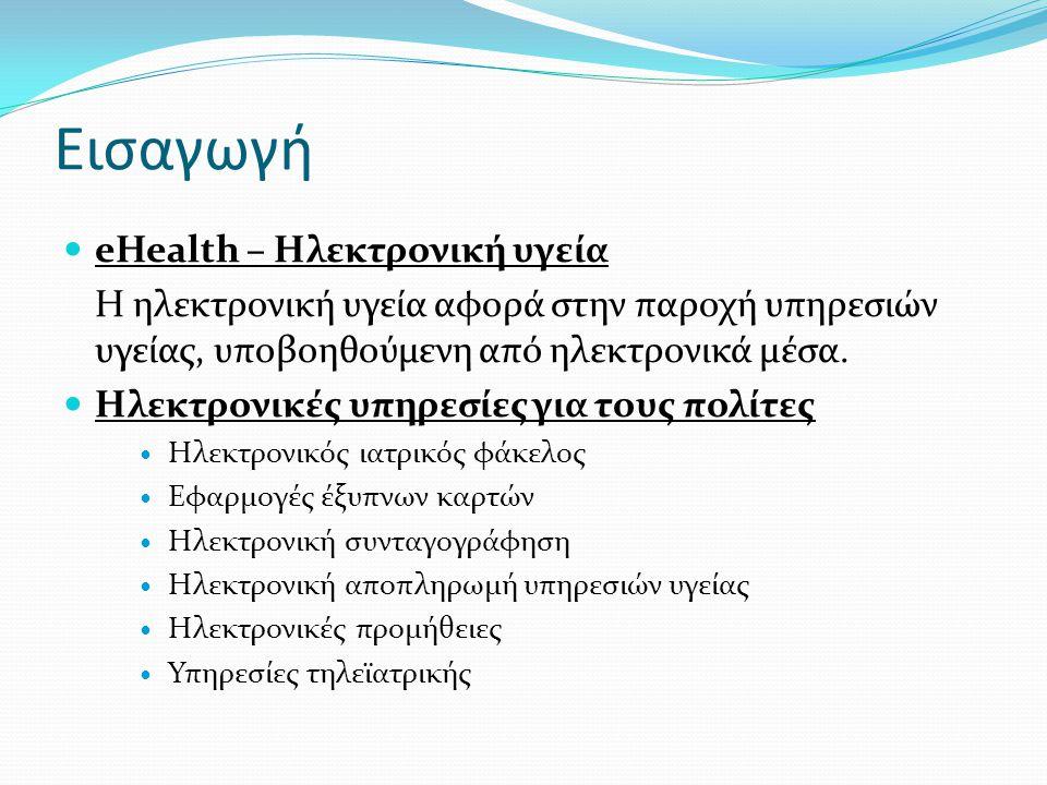 Εισαγωγή  eHealth – Ηλεκτρονική υγεία Η ηλεκτρονική υγεία αφορά στην παροχή υπηρεσιών υγείας, υποβοηθούμενη από ηλεκτρονικά μέσα.  Ηλεκτρονικές υπηρ