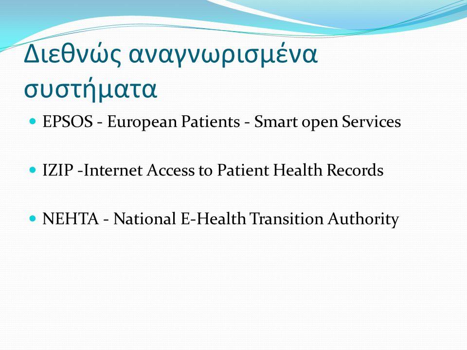 Διεθνώς αναγνωρισμένα συστήματα  EPSOS - European Patients - Smart open Services  IZIP -Internet Access to Patient Health Records  NEHTA - National