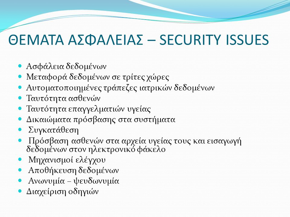  Χαρτογράφηση  Πρόσβαση των δεδομένων  Ακρίβεια των δεδομένων  Προστασία της ιδιωτικότητας στο Internet  Διαλειτουργικότητα  Επιτροπές ασφάλειας:  Health Level Seven (HL7)  American Standards Committee (ASC)  Κρυπτογραφία  Δημόσιο Κλειδί  Αρχή πιστοποίησης  Εξακρίβωση ταυτότητας