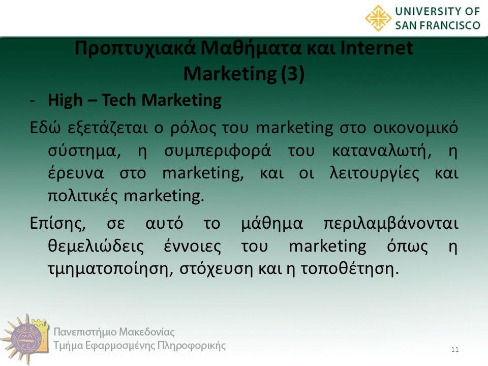 Προπτυχιακά Μαθήματα και Internet Marketing (3) -High – Tech Marketing Εδώ εξετάζεται ο ρόλος του marketing στο οικονομικό σύστημα, η συμπεριφορά του
