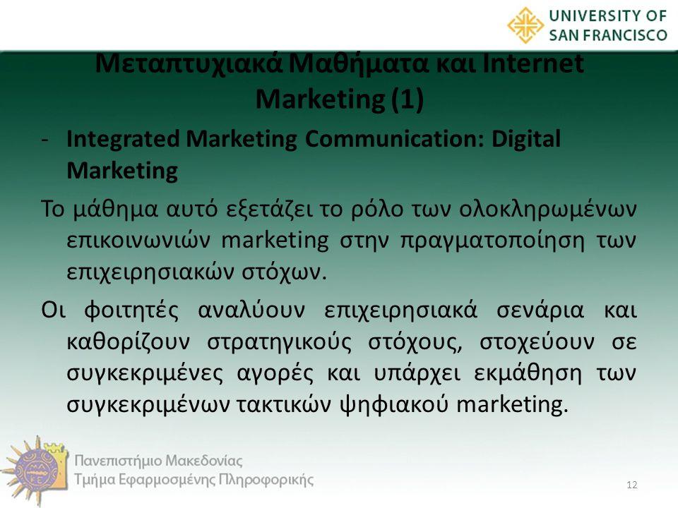 Μεταπτυχιακά Μαθήματα και Internet Marketing (1) -Integrated Marketing Communication: Digital Marketing Το μάθημα αυτό εξετάζει το ρόλο των ολοκληρωμέ
