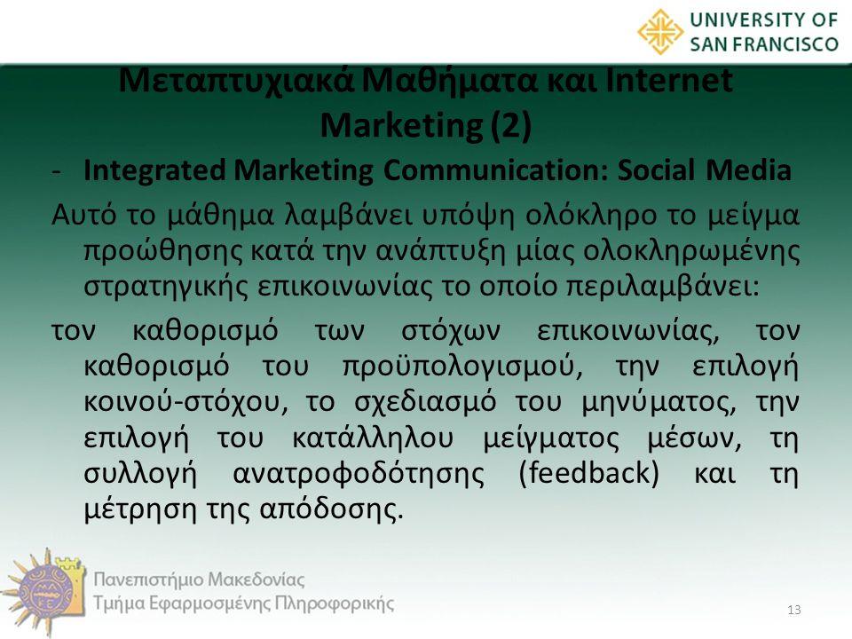 Μεταπτυχιακά Μαθήματα και Internet Marketing (2) -Integrated Marketing Communication: Social Media Αυτό το μάθημα λαμβάνει υπόψη ολόκληρο το μείγμα πρ