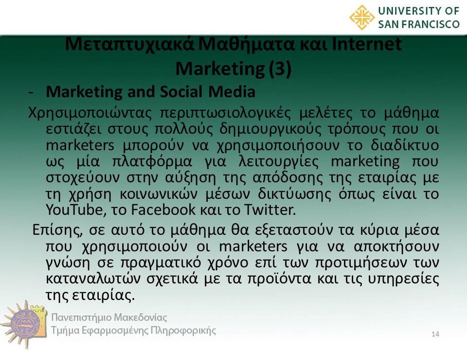Μεταπτυχιακά Μαθήματα και Internet Marketing (3) -Marketing and Social Media Χρησιμοποιώντας περιπτωσιολογικές μελέτες το μάθημα εστιάζει στους πολλού