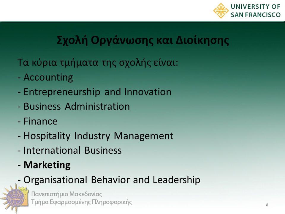Προπτυχιακά Μαθήματα και Internet Marketing (1) - Advertising and Promotion Strategy Το μάθημα αυτό ερευνάει το μεταβαλλόμενο περιβάλλον και εξετάζει τις θεμελιώδεις έννοιες της διαφήμισης και προώθησης από την οπτική γωνία του manager.