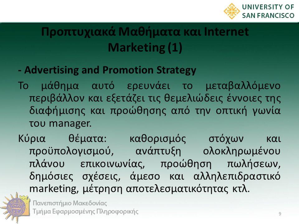 Προπτυχιακά Μαθήματα και Internet Marketing (1) - Advertising and Promotion Strategy Το μάθημα αυτό ερευνάει το μεταβαλλόμενο περιβάλλον και εξετάζει