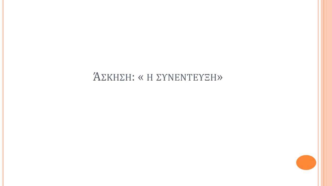 Ά ΣΚΗΣΗ : « Η ΣΥΝΕΝΤΕΥΞΗ »