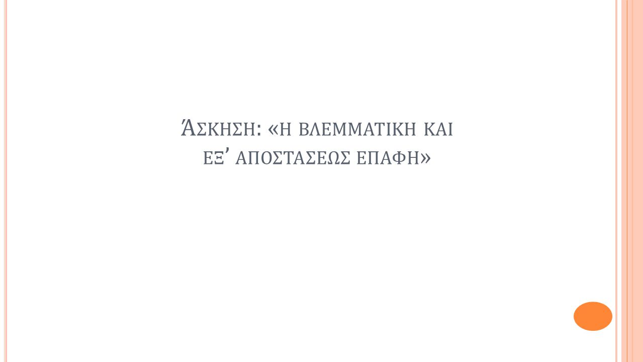Ά ΣΚΗΣΗ : « Η ΒΛΕΜΜΑΤΙΚΗ ΚΑΙ ΕΞ ' ΑΠΟΣΤΑΣΕΩΣ ΕΠΑΦΗ »