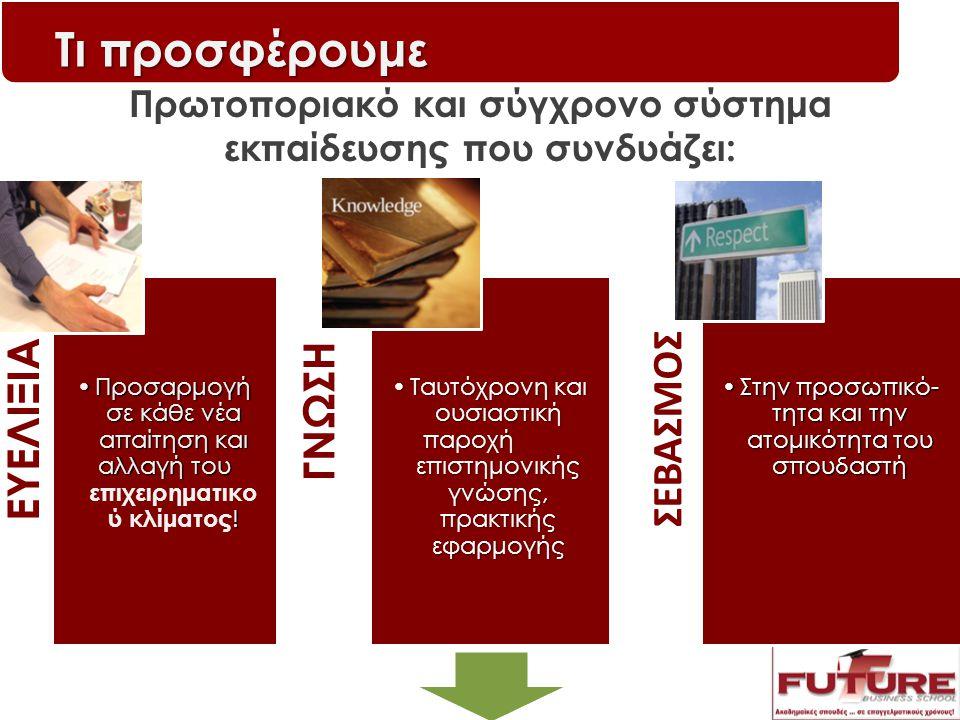 Πρωτοποριακό και σύγχρονο σύστημα εκπαίδευσης που συνδυάζει: ΕΥΕΛΙΞΙΑ • •Προσαρμογή σε κάθε νέα απαίτηση και αλλαγή του ! •Προσαρμογή σε κάθε νέα απαί