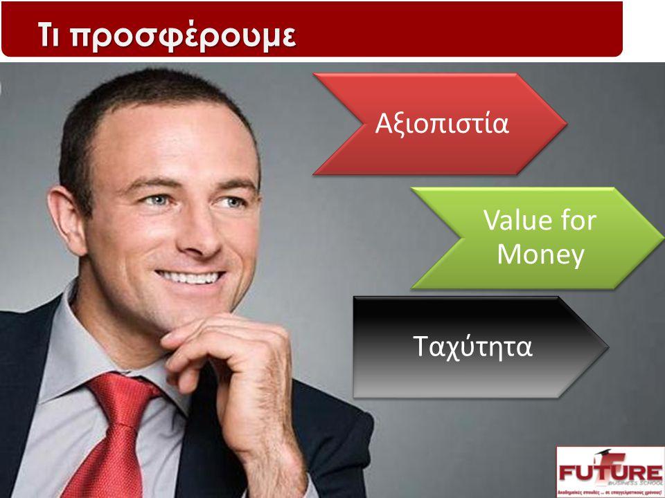 Ταχύτητα Αξιοπιστία Value for Money Τι προσφέρουμε