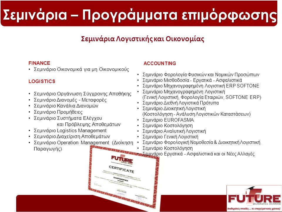 Σεμινάρια – Προγράμματα επιμόρφωσης FINANCE •Σεμινάριο Οικονομικά για μη Οικονομικούς LOGISTICS •Σεμινάριο Οργάνωση Σύγχρονης Αποθήκης •Σεμινάριο Διαν