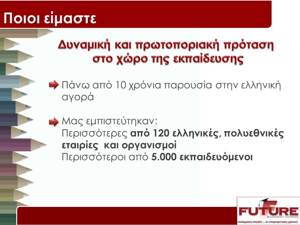 Ποιοι είμαστε Πάνω από 10 χρόνια παρουσία στην ελληνική αγορά Μας εμπιστεύτηκαν: Περισσότερες από 120 ελληνικές, πολυεθνικές εταιρίες και οργανισμοί Περισσότεροι από 5.000 εκπαιδευόμενοι