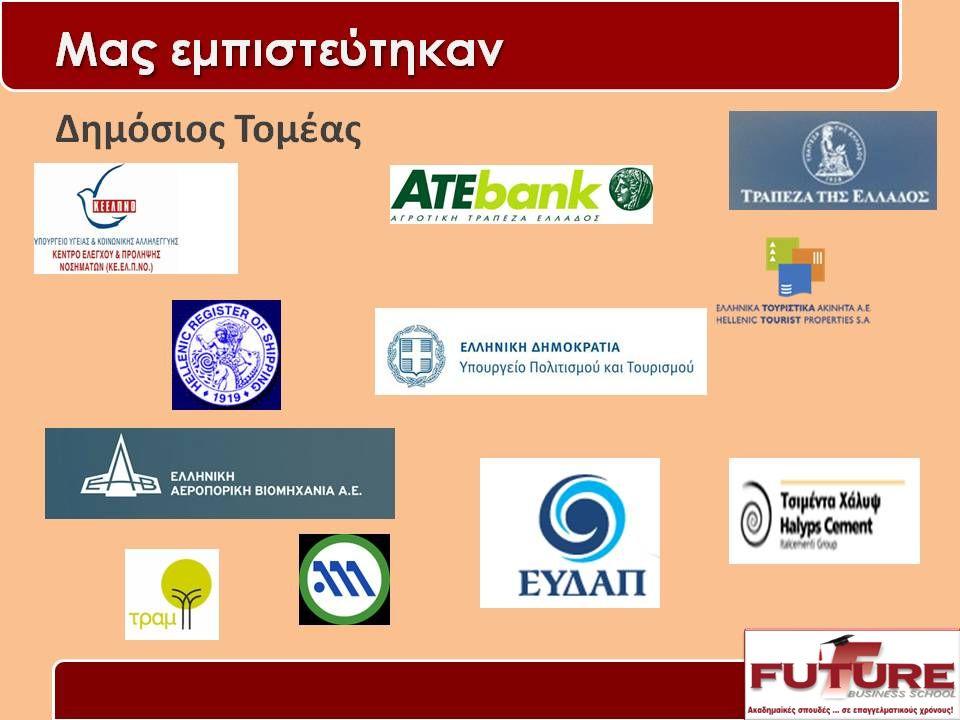 Στοιχεία Επικοινωνίας Αρκαδίας 16Α, Περιστέρι Τηλ.: 210.57.82.931-2-3 Fax: 210.57.82.900 mail: info@futurebs.gr www.futurebs.gr