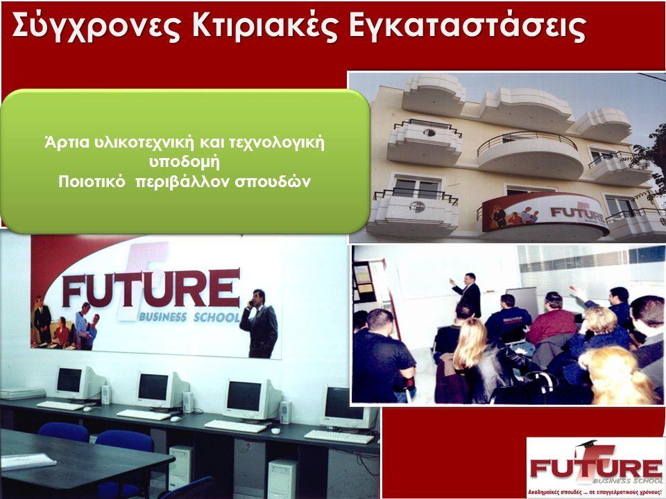 Σύγχρονες Κτιριακές Εγκαταστάσεις Άρτια υλικοτεχνική και τεχνολογική υποδομή Ποιοτικό περιβάλλον σπουδών Άρτια υλικοτεχνική και τεχνολογική υποδομή Ποιοτικό περιβάλλον σπουδών