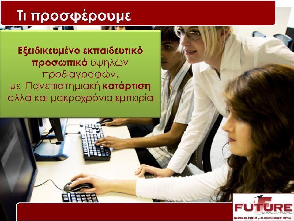 Πρωτοποριακό και σύγχρονο σύστημα εκπαίδευσης που συνδυάζει: ΕΥΕΛΙΞΙΑ • •Προσαρμογή σε κάθε νέα απαίτηση και αλλαγή του .