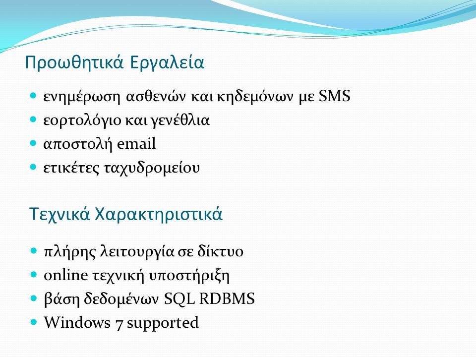 Προωθητικά Εργαλεία  ενημέρωση ασθενών και κηδεμόνων με SMS  εορτολόγιο και γενέθλια  αποστολή email  ετικέτες ταχυδρομείου Τεχνικά Χαρακτηριστικά  πλήρης λειτουργία σε δίκτυο  online τεχνική υποστήριξη  βάση δεδομένων SQL RDBMS  Windows 7 supported