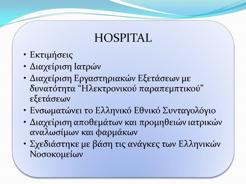 """HOSPITAL •Εκτιμήσεις •Διαχείριση Ιατρών •Διαχείριση Εργαστηριακών Εξετάσεων με δυνατότητα """"Ηλεκτρονικού παραπεμπτικού"""" εξετάσεων •Ενσωματώνει το Ελλην"""