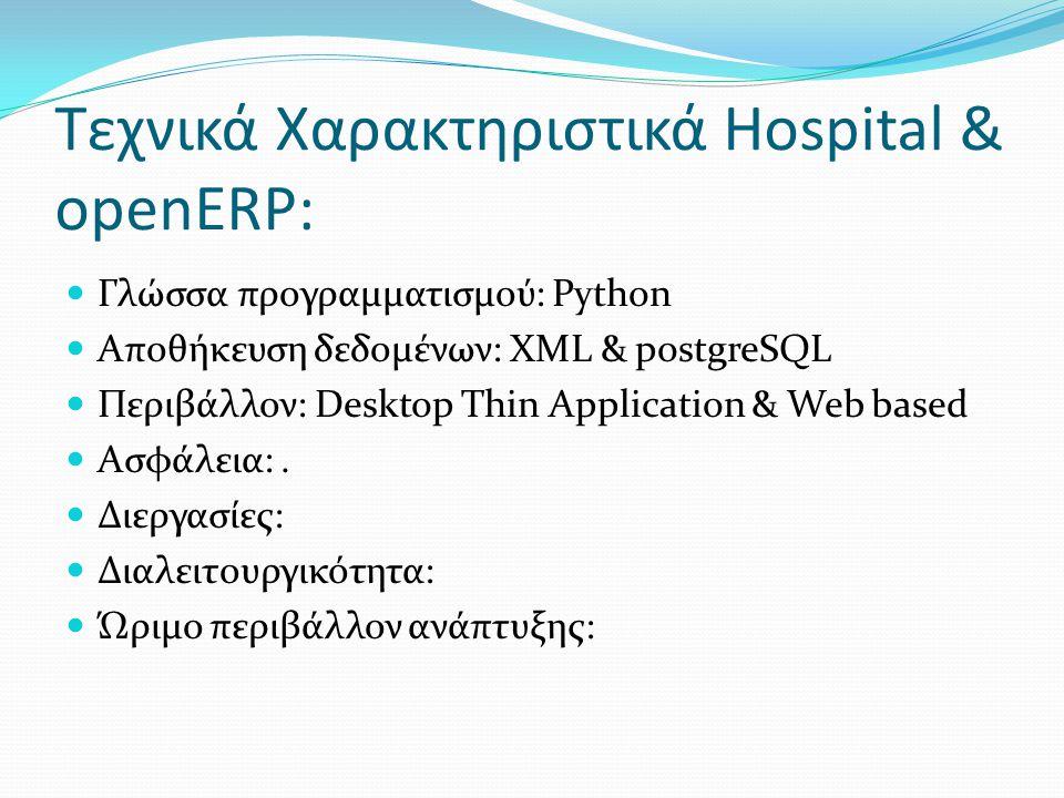 Τεχνικά Χαρακτηριστικά Hospital & openERP:  Γλώσσα προγραμματισμού: Python  Αποθήκευση δεδομένων: XML & postgreSQL  Περιβάλλον: Desktop Thin Application & Web based  Ασφάλεια:.
