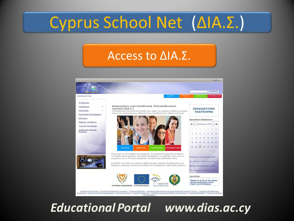 Educational Portal www.dias.ac.cy Cyprus School Net (ΔΙΑ.Σ.) Access to ΔΙΑ.Σ.