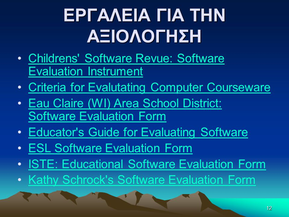ΕΡΓΑΛΕΙΑ ΓΙΑ ΤΗΝ ΑΞΙΟΛΟΓΗΣΗ •Childrens' Software Revue: Software Evaluation InstrumentChildrens' Software Revue: Software Evaluation Instrument •Crite