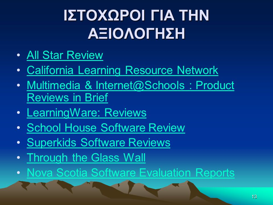 ΙΣΤΟΧΩΡΟΙ ΓΙΑ ΤΗΝ ΑΞΙΟΛΟΓΗΣΗ •All Star ReviewAll Star Review •California Learning Resource NetworkCalifornia Learning Resource Network •Multimedia & I