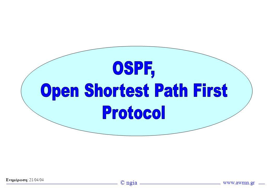 www.awmn.gr Καταστάσεις OSPF διεπαφής Exchange •Στέλνεται περιγραφή ολόκληρης της βάσης με τις καταστάσεις των συνδέσεων (link-state database) •Αυτό γίνεται στέλνοντας πακέτα τύπου DD, database description •Αυτά είναι συντομευμένα LSA, Link State Advertisement μηνύματα που περιέχουν μόνο την κεφαλή, και η οποία περιέχει επαρκή πληροφορία για τον προσδιορισμό της σύνδεσης