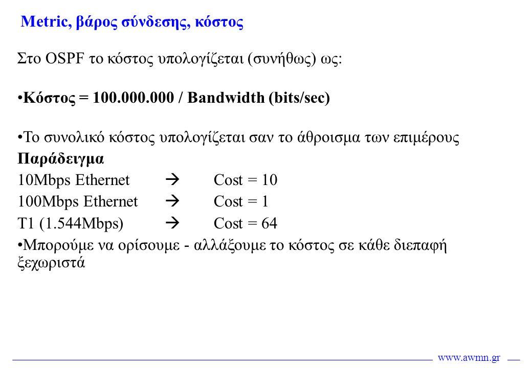 www.awmn.gr Στο OSPF το κόστος υπολογίζεται (συνήθως) ως: •Κόστος = 100.000.000 / Bandwidth (bits/sec) •Το συνολικό κόστος υπολογίζεται σαν το άθροισμ