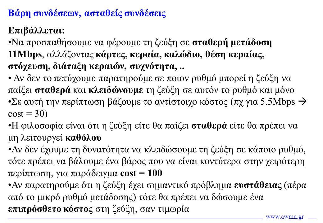 www.awmn.gr Βάρη συνδέσεων, ασταθείς συνδέσεις Επιβάλλεται: •Να προσπαθήσουμε να φέρουμε τη ζεύξη σε σταθερή μετάδοση 11Mbps, αλλάζοντας κάρτες, κεραί