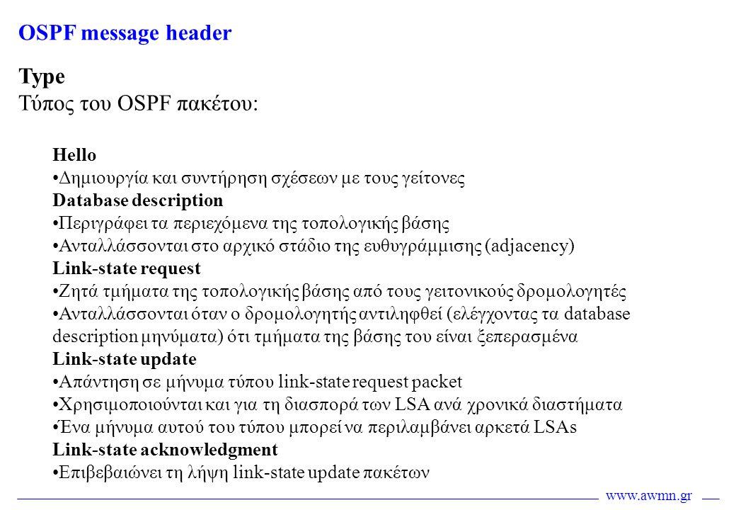 www.awmn.gr Type Τύπος του OSPF πακέτου: Hello •Δημιουργία και συντήρηση σχέσεων με τους γείτονες Database description •Περιγράφει τα περιεχόμενα της