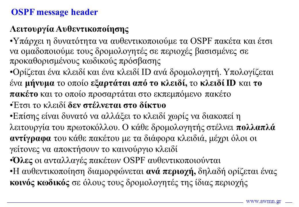 www.awmn.gr Λειτουργία Αυθεντικοποίησης •Υπάρχει η δυνατότητα να αυθεντικοποιούμε τα OSPF πακέτα και έτσι να ομαδοποιούμε τους δρομολογητές σε περιοχέ
