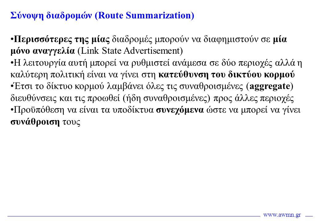 Σύνοψη διαδρομών (Route Summarization) •Περισσότερες της μίας διαδρομές μπορούν να διαφημιστούν σε μία μόνο αναγγελία (Link State Advertisement) •Η λε