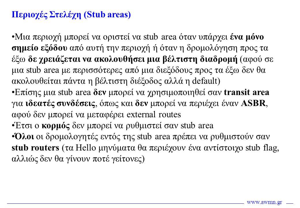 www.awmn.gr Περιοχές Στελέχη (Stub areas) •Μια περιοχή μπορεί να οριστεί να stub area όταν υπάρχει ένα μόνο σημείο εξόδου από αυτή την περιοχή ή όταν