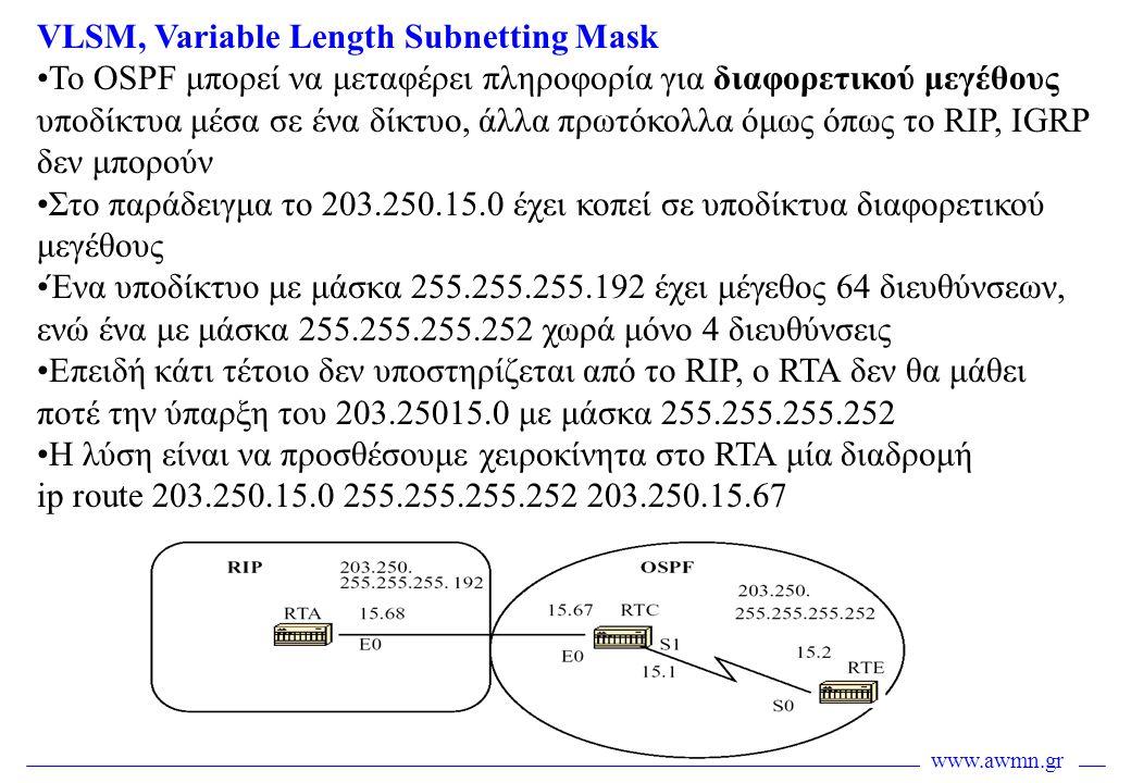 www.awmn.gr VLSM, Variable Length Subnetting Mask •Το OSPF μπορεί να μεταφέρει πληροφορία για διαφορετικού μεγέθους υποδίκτυα μέσα σε ένα δίκτυο, άλλα