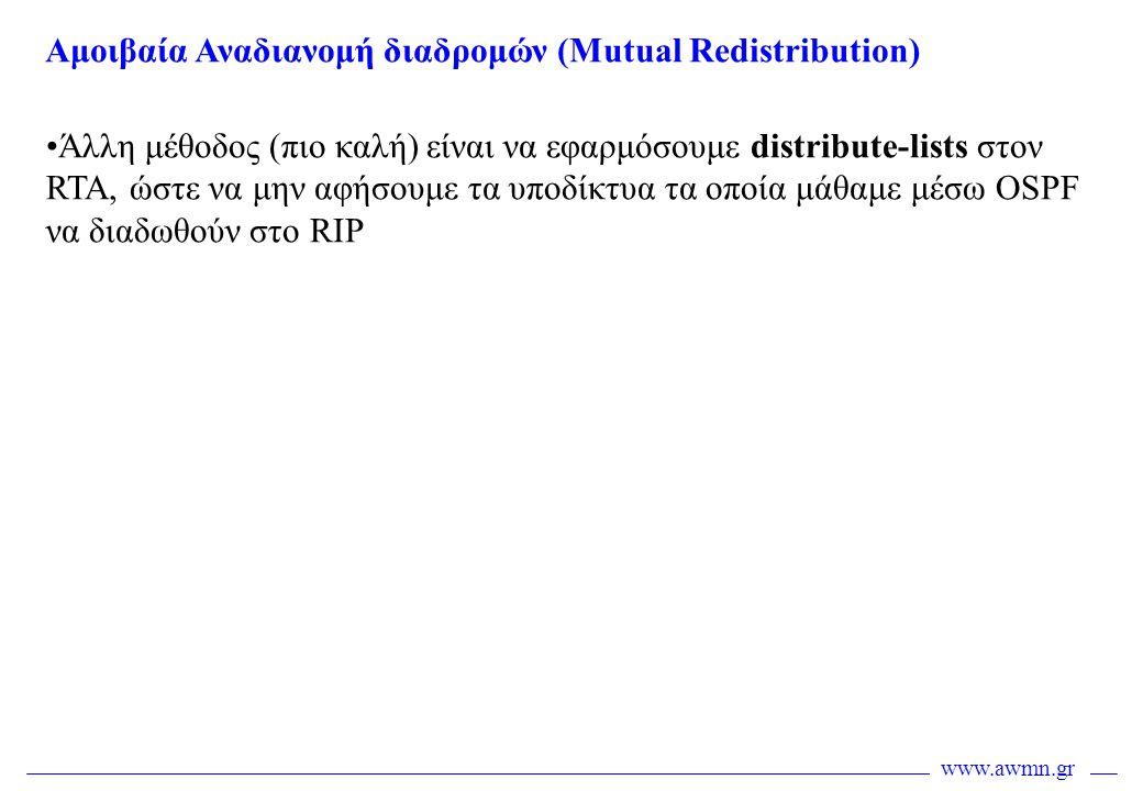 www.awmn.gr •Άλλη μέθοδος (πιο καλή) είναι να εφαρμόσουμε distribute-lists στον RTA, ώστε να μην αφήσουμε τα υποδίκτυα τα οποία μάθαμε μέσω OSPF να δι