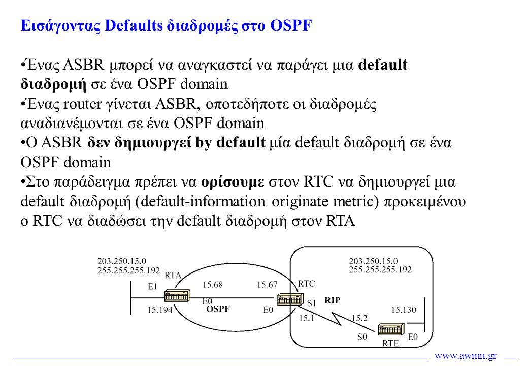 www.awmn.gr Εισάγοντας Defaults διαδρομές στο OSPF •Ένας ASBR μπορεί να αναγκαστεί να παράγει μια default διαδρομή σε ένα OSPF domain •Ένας router γίν