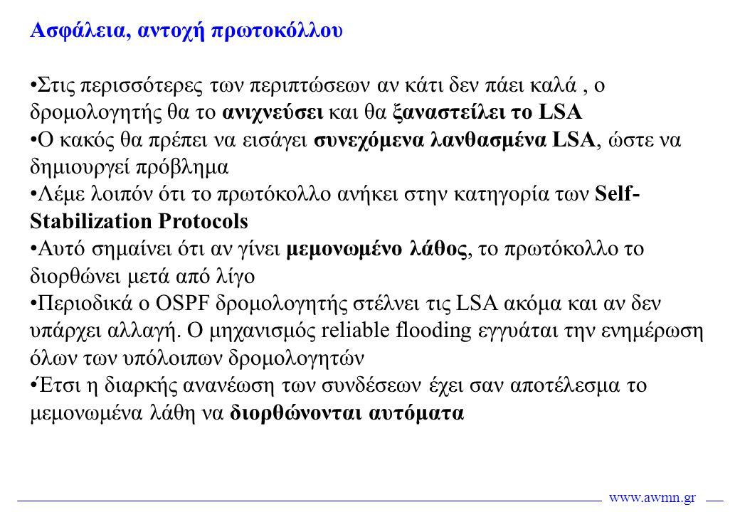 www.awmn.gr Ασφάλεια, αντοχή πρωτοκόλλου •Στις περισσότερες των περιπτώσεων αν κάτι δεν πάει καλά, ο δρομολογητής θα το ανιχνεύσει και θα ξαναστείλει