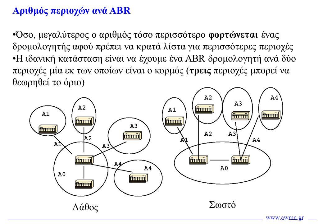 www.awmn.gr Αριθμός περιοχών ανά ABR •Όσο, μεγαλύτερος ο αριθμός τόσο περισσότερο φορτώνεται ένας δρομολογητής αφού πρέπει να κρατά λίστα για περισσότ