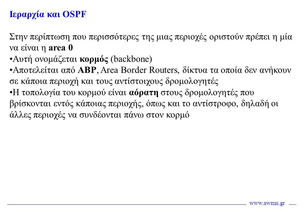 www.awmn.gr Ιεραρχία και OSPF Στην περίπτωση που περισσότερες της μιας περιοχές οριστούν πρέπει η μία να είναι η area 0 •Αυτή ονομάζεται κορμός (backb