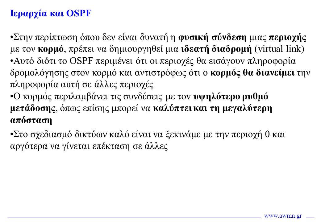 www.awmn.gr Ιεραρχία και OSPF •Στην περίπτωση όπου δεν είναι δυνατή η φυσική σύνδεση μιας περιοχής με τον κορμό, πρέπει να δημιουργηθεί μια ιδεατή δια