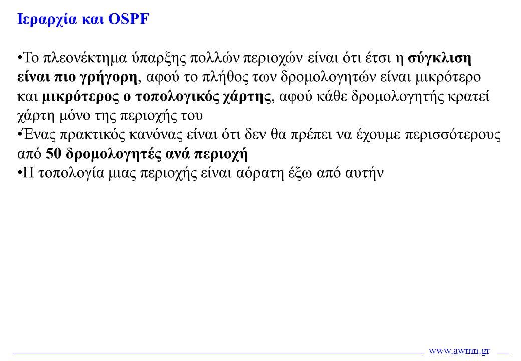 www.awmn.gr Ιεραρχία και OSPF •Το πλεονέκτημα ύπαρξης πολλών περιοχών είναι ότι έτσι η σύγκλιση είναι πιο γρήγορη, αφού το πλήθος των δρομολογητών είν