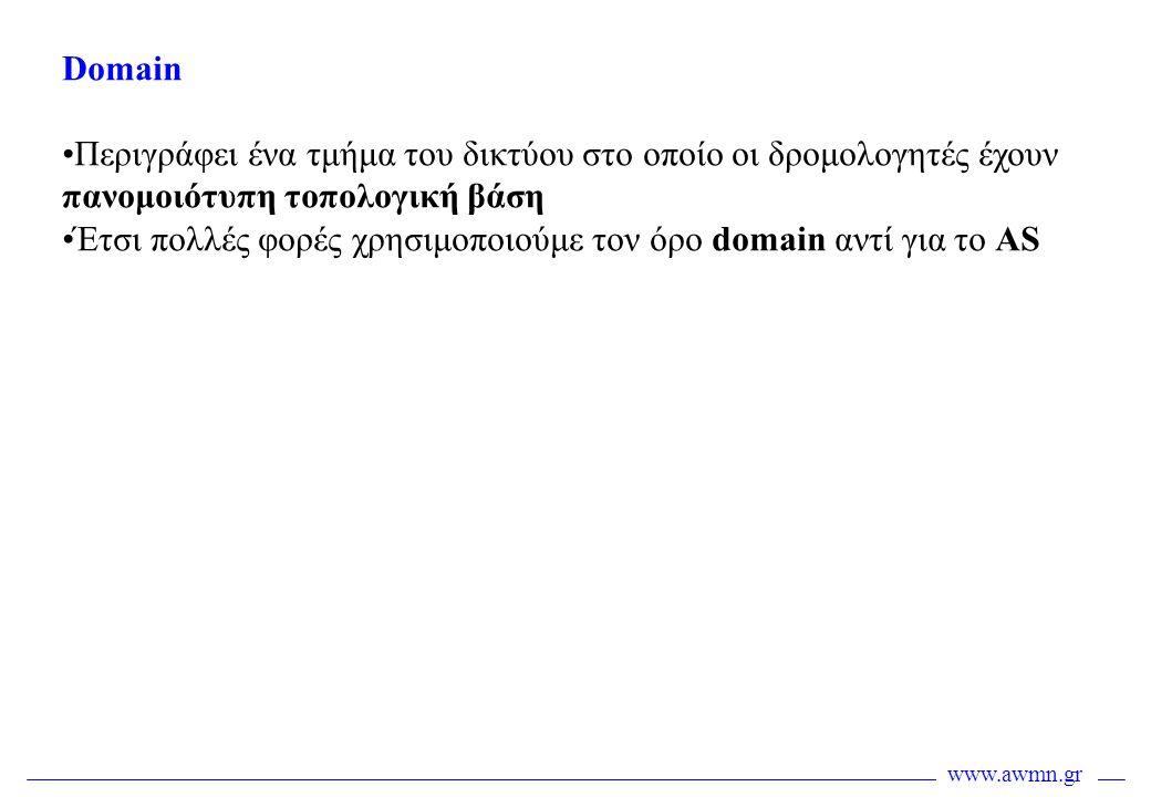 www.awmn.gr Domain •Περιγράφει ένα τμήμα του δικτύου στο οποίο οι δρομολογητές έχουν πανομοιότυπη τοπολογική βάση •Έτσι πολλές φορές χρησιμοποιούμε το