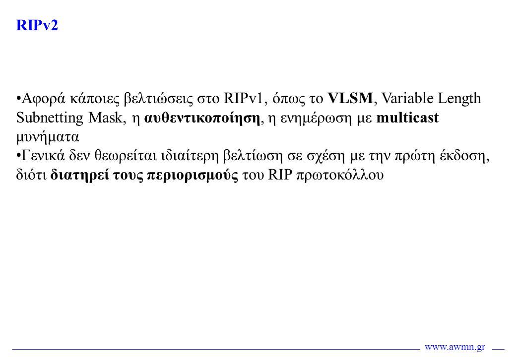 www.awmn.gr RIPv2 •Αφορά κάποιες βελτιώσεις στο RIPv1, όπως το VLSM, Variable Length Subnetting Mask, η αυθεντικοποίηση, η ενημέρωση με multicast μυνή