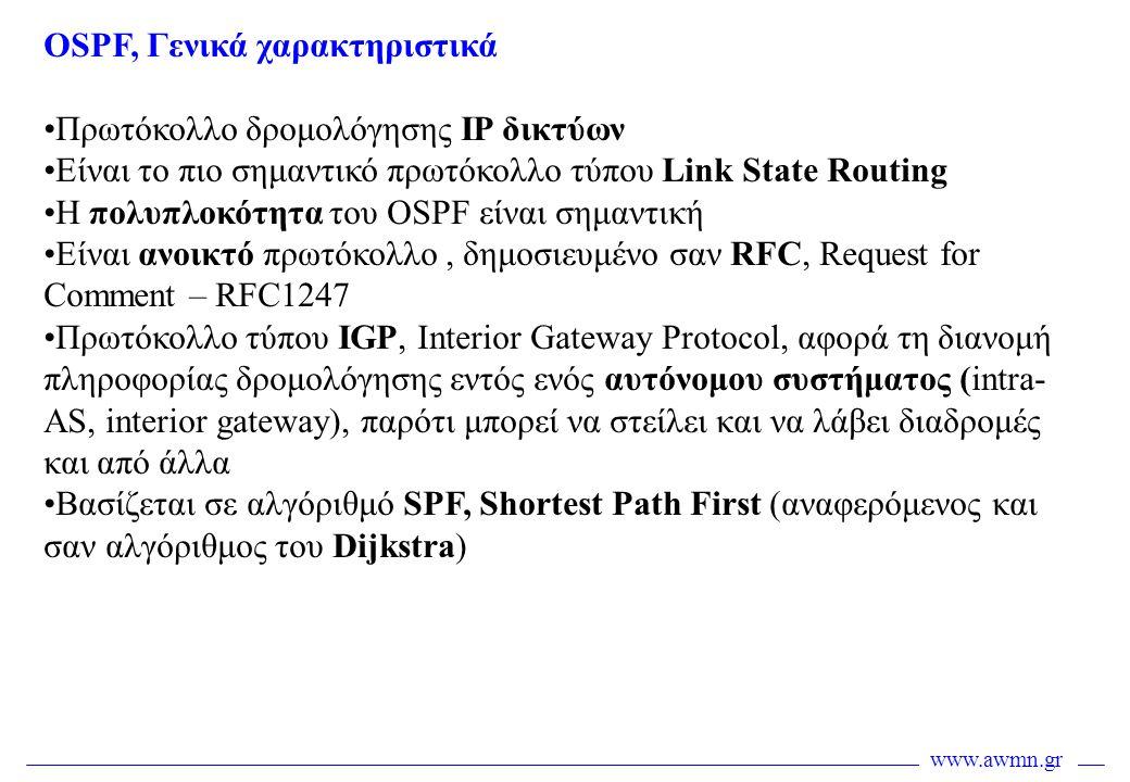 www.awmn.gr OSPF, Γενικά χαρακτηριστικά •Πρωτόκολλο δρομολόγησης IP δικτύων •Είναι το πιο σημαντικό πρωτόκολλο τύπου Link State Routing •Η πολυπλοκότη