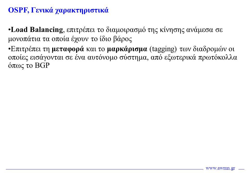 www.awmn.gr OSPF, Γενικά χαρακτηριστικά •Load Balancing, επιτρέπει το διαμοιρασμό της κίνησης ανάμεσα σε μονοπάτια τα οποία έχουν το ίδιο βάρος •Επιτρ