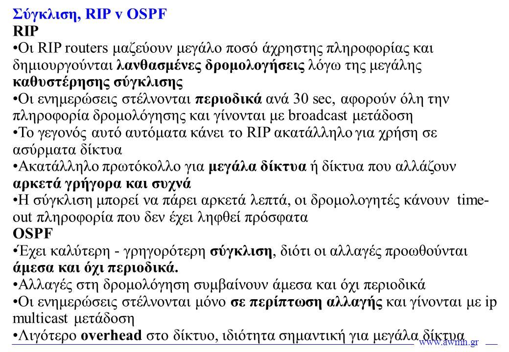 www.awmn.gr Σύγκλιση, RIP v OSPF RIP •Οι RIP routers μαζεύουν μεγάλο ποσό άχρηστης πληροφορίας και δημιουργούνται λανθασμένες δρομολογήσεις λόγω της μ